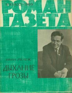 Роман-газета 1969 №10