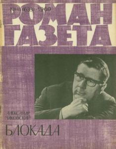 Роман-газета 1969 №11
