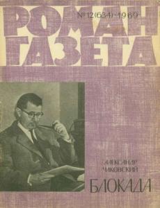Роман-газета 1969 №12