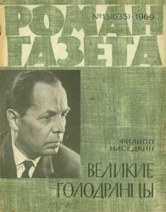Роман-газета 1969 №13