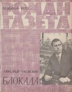 Роман-газета 1970 №18