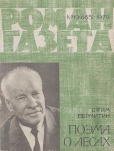 Роман-газета 1970 №19