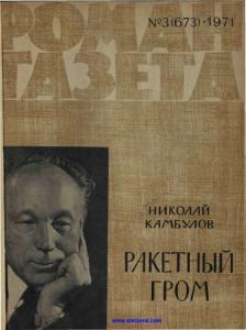 Роман-газета 1971 №03