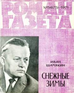 Роман-газета 1971 №05
