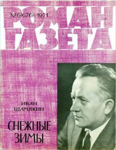 Роман-газета 1971 №06