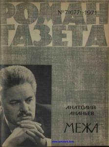 Роман-газета 1971 №07