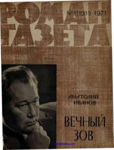 Роман-газета 1971 №11