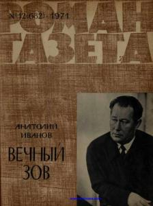 Роман-газета 1971 №12