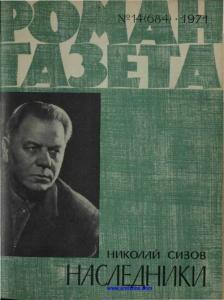 Роман-газета 1971 №14