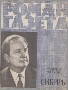 Роман-газета 1971 №23