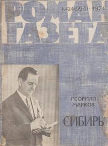 Роман-газета 1971 №24