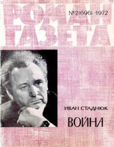 Роман-газета 1972 №02