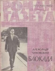 Роман-газета 1972 №07