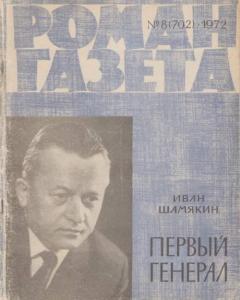 Роман-газета 1972 №08