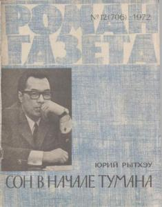 Роман-газета 1972 №12