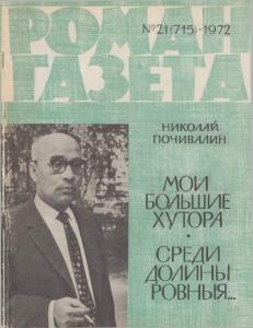 Роман-газета 1972 №21