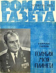 Роман-газета 1972 №24