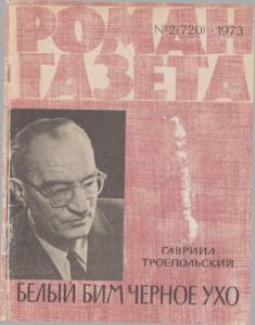 Роман-газета 1973 №02