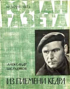 Роман-газета 1973 №03