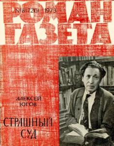 Роман-газета 1973 №08