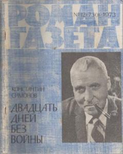 Роман-газета 1973 №12