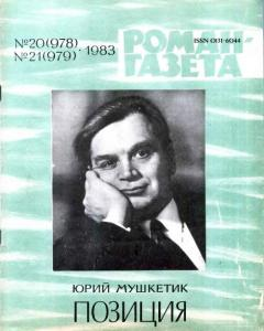 Роман-газета 1973 №20-21