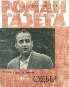 Роман-газета 1973 №22