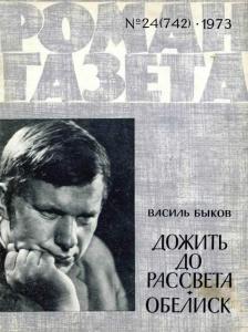 Роман-газета 1973 №24