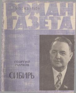 Роман-газета 1974 №01