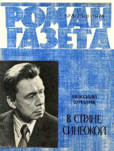 Роман-газета 1974 №08