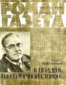 Роман-газета 1974 №09