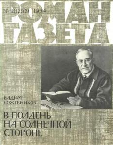 Роман-газета 1974 №10