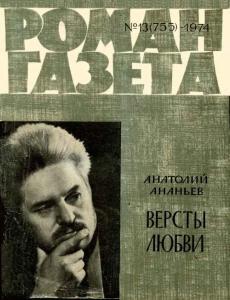 Роман-газета 1974 №13