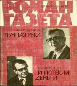 Роман-газета 1974 №18