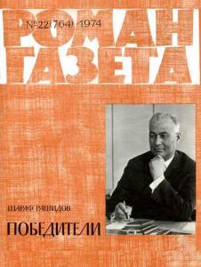 Роман-газета 1974 №22
