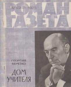Роман-газета 1975 №01