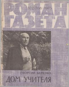 Роман-газета 1975 №02