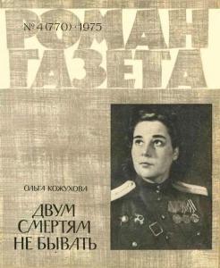 Роман-газета 1975 №04