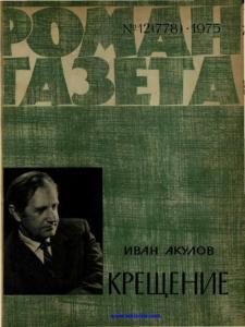 Роман-газета 1975 №12