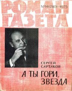 Роман-газета 1975 №14