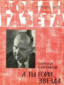 Роман-газета 1975 №15