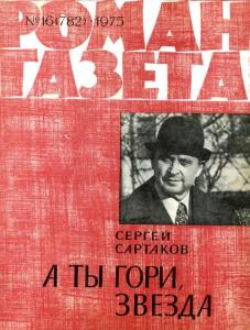 Роман-газета 1975 №16