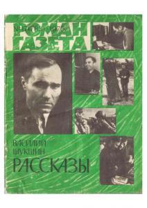 Роман-газета 1975 №17