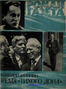 Роман-газета 1975 №21