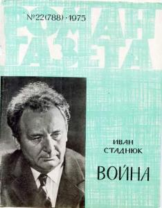 Роман-газета 1975 №22