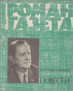 Роман-газета 1976 №09