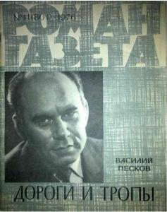 Роман-газета 1976 №11