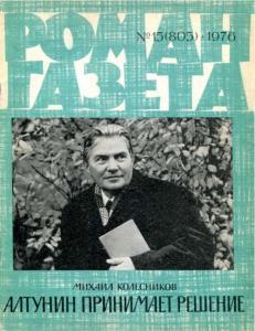 Роман-газета 1976 №15