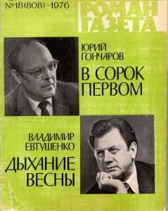 Роман-газета 1976 №18