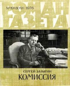 Роман-газета 1976 №19